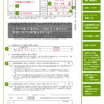 ワンストップ特例申請の確認を簡単に出来るようにする方法