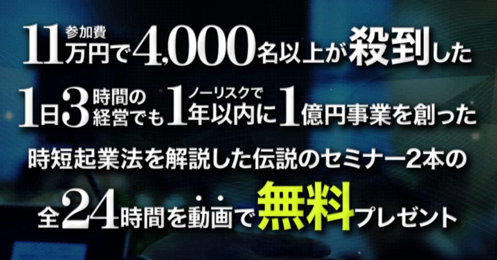 【無料】個人で起業して月収100万円達成者続出の講座を紹介