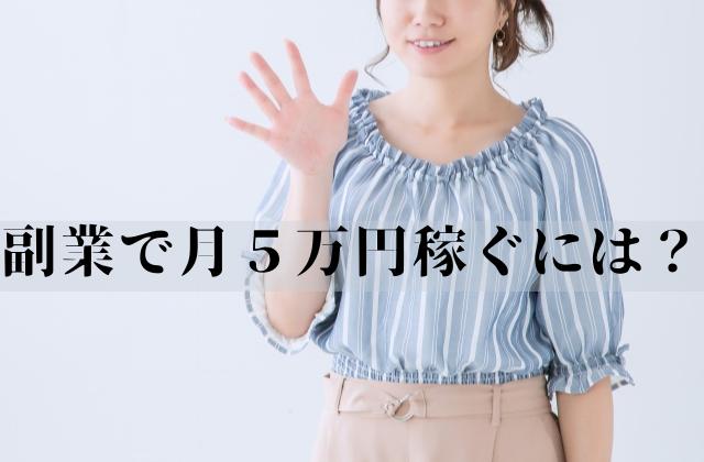 【初心者必見】副業で月5万円稼ぐには?