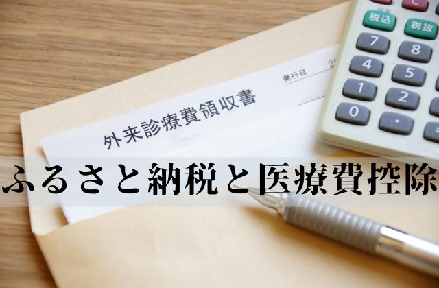【元・税理士が解説】 ふるさと納税と医療費控除を併用する場合